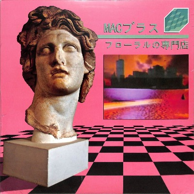 Macintosh Plus - Floral Shoppe - Vinyl LP